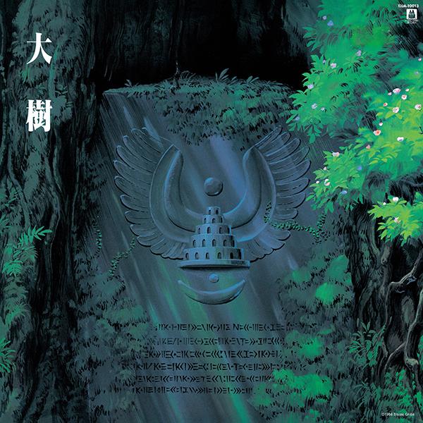 久石 譲 – 天空の城ラピュタ シンフォニー編 大樹