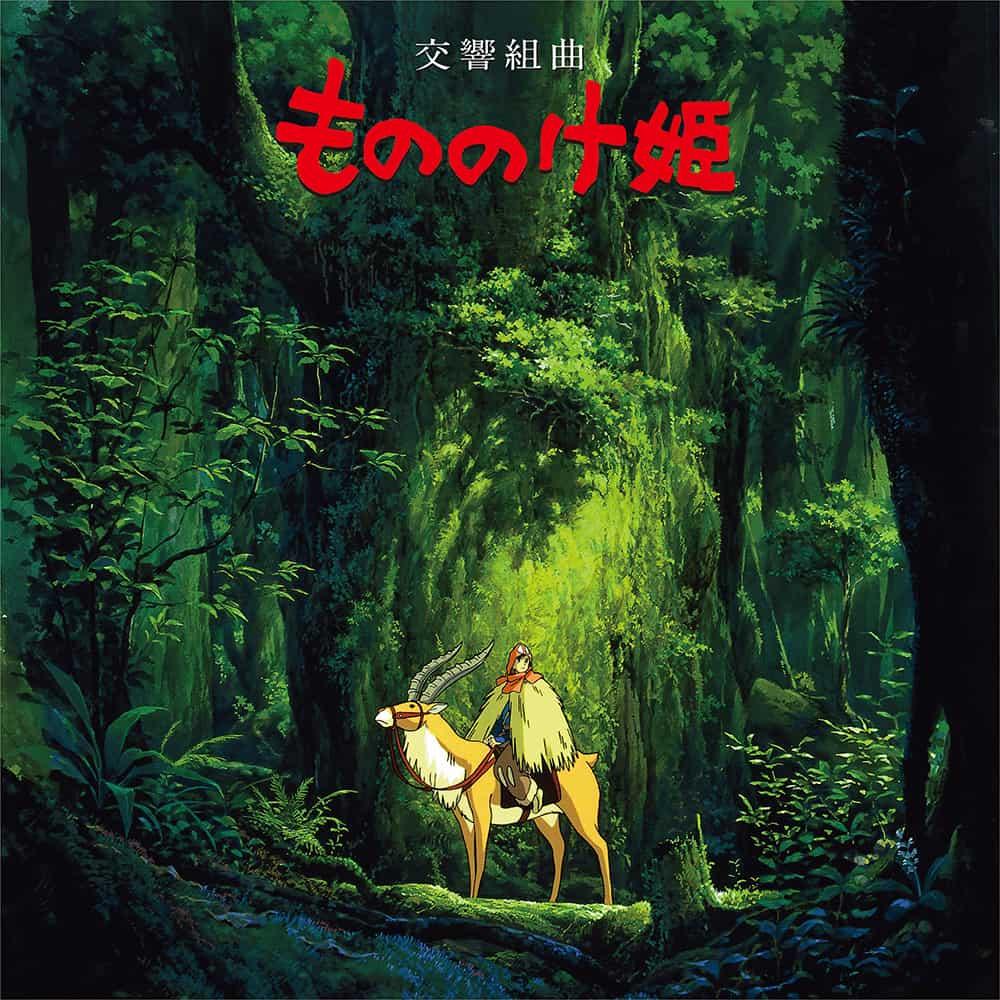 久石 譲 – 交響組曲 もののけ姫