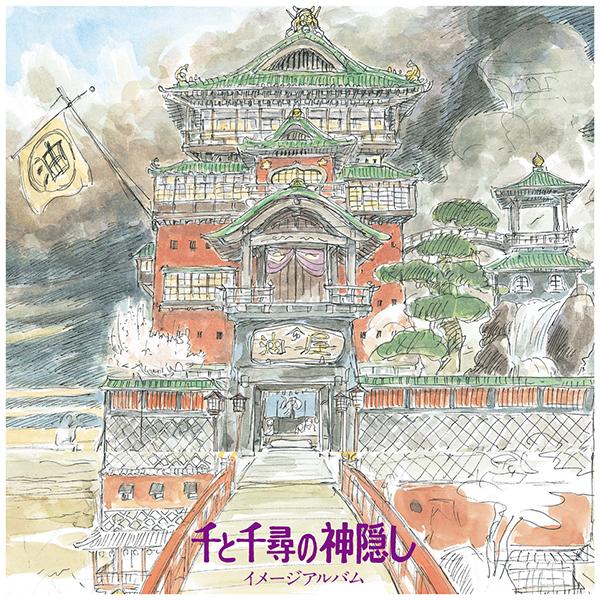久石 譲 – 千と千尋の神隠し イメージアルバム