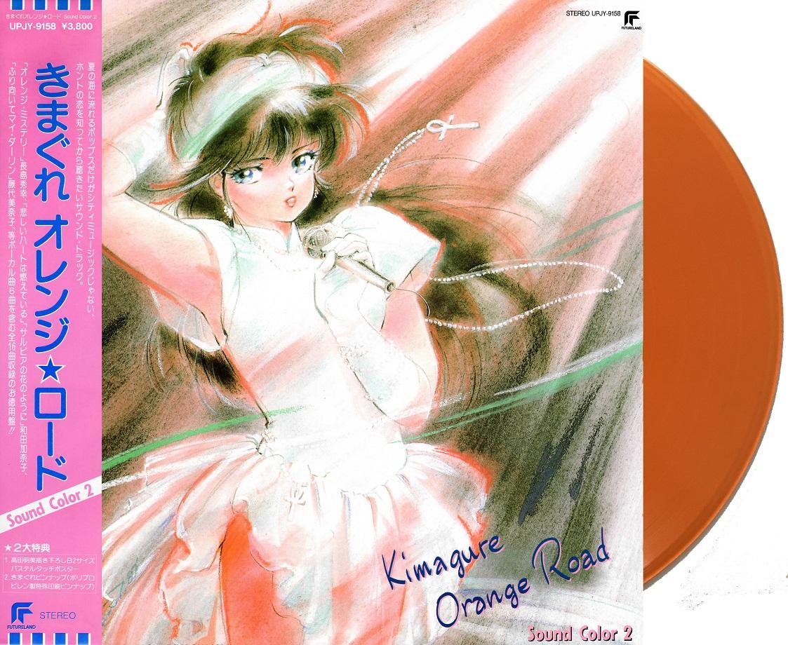 ヴァリアス・アーティスト – きまぐれオレンジ☆ロード Sound Color 2
