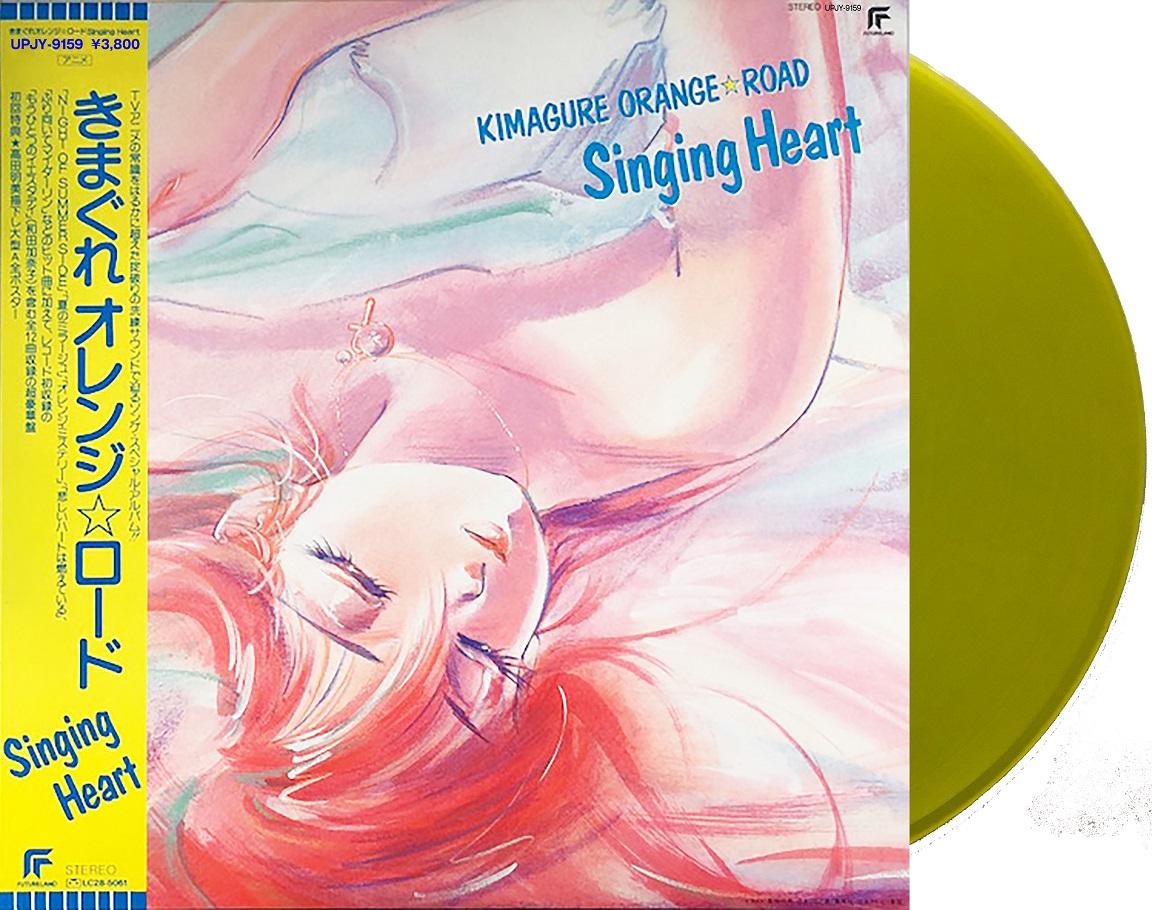 ヴァリアス・アーティスト – きまぐれオレンジ☆ロード Singing Heart