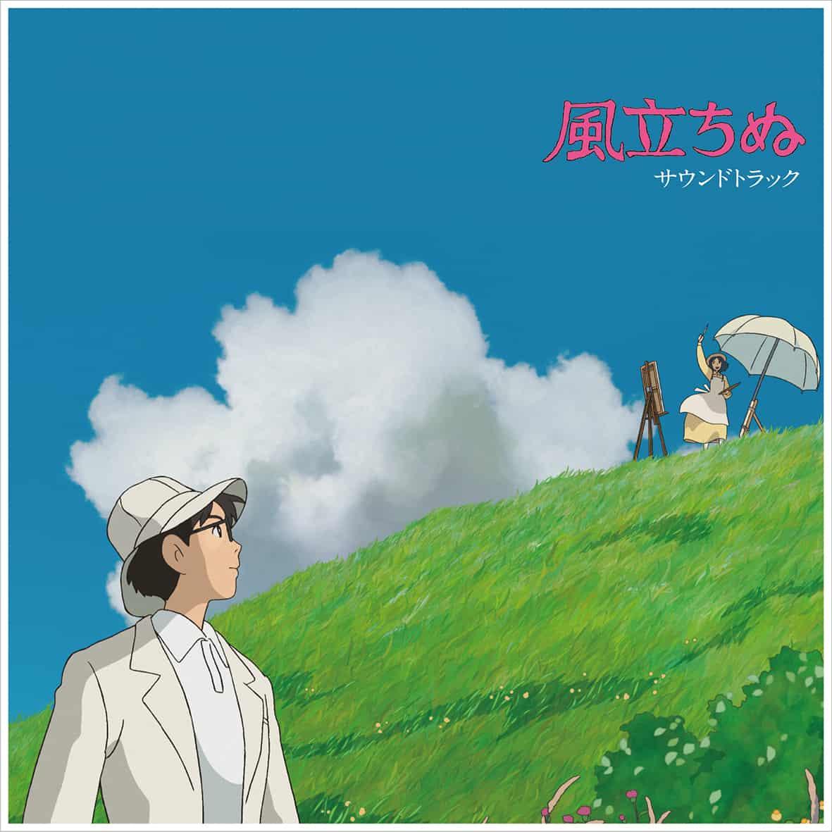 久石 譲 – 風立ちぬ サウンドトラック