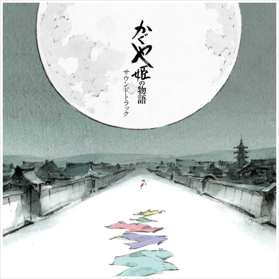 久石 譲 – かぐや姫の物語 サウンドトラック