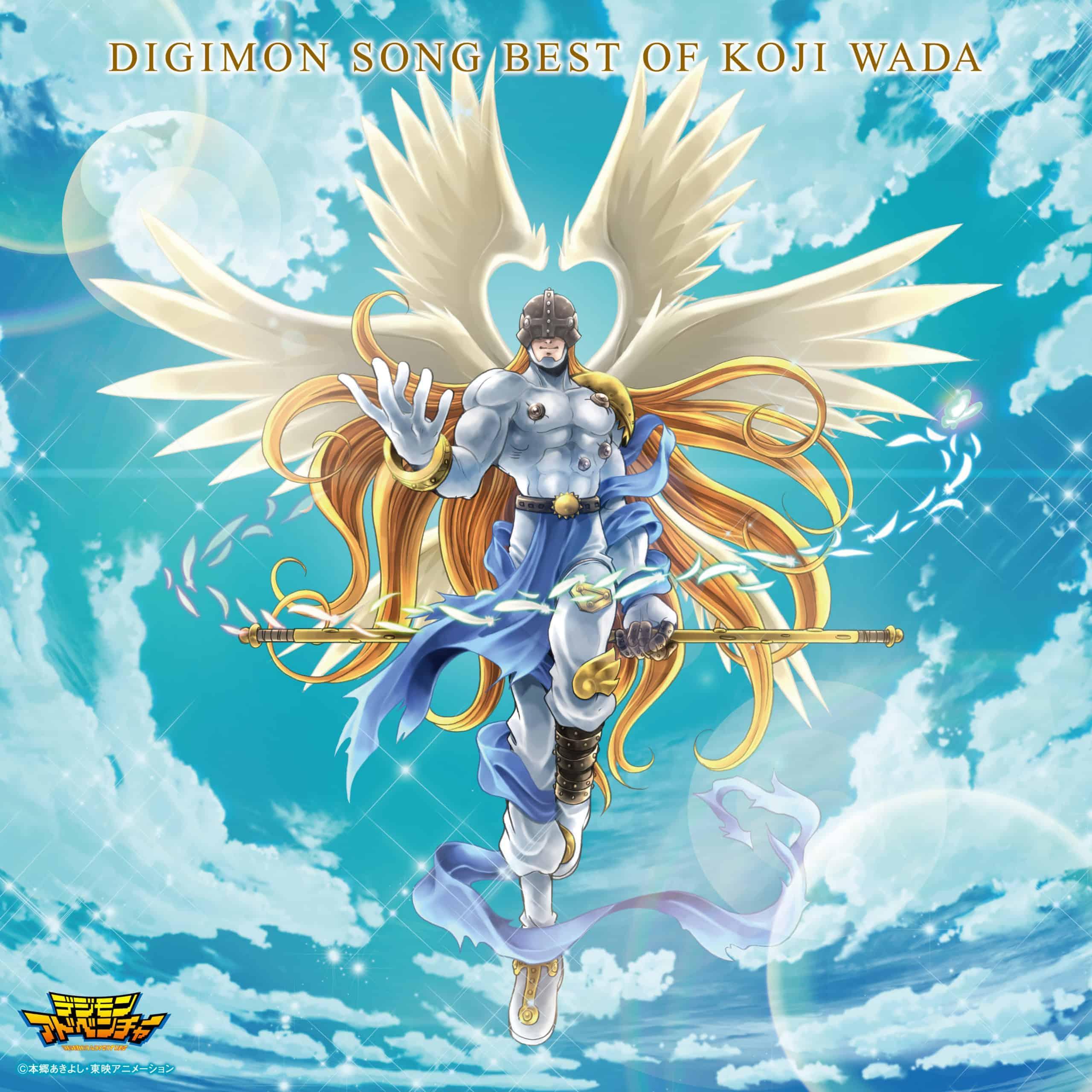 和田光司 – DIGIMON SONG BEST OF KOJI WADA