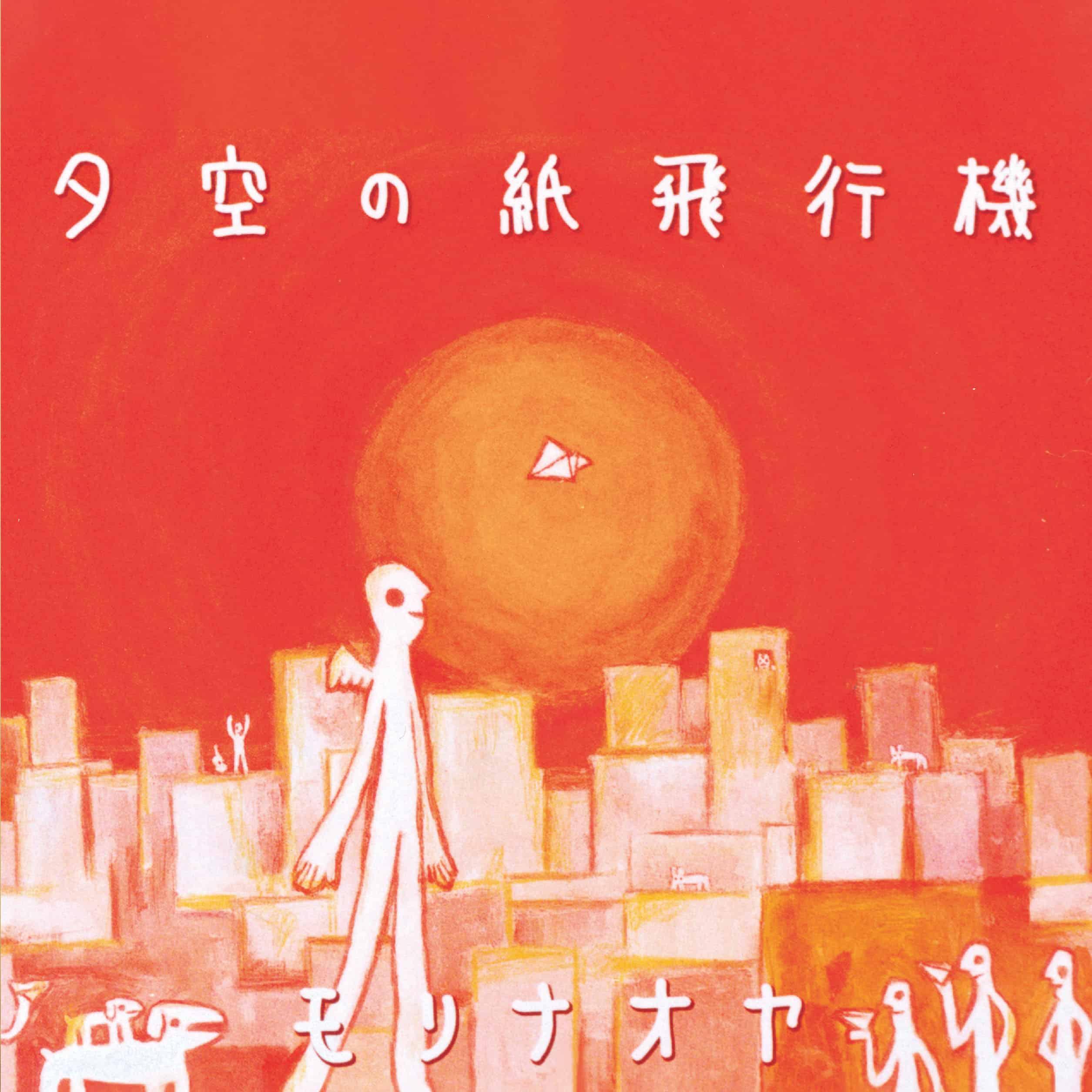 モリナオヤ – 夕空の紙飛行機(7inch Single Record)